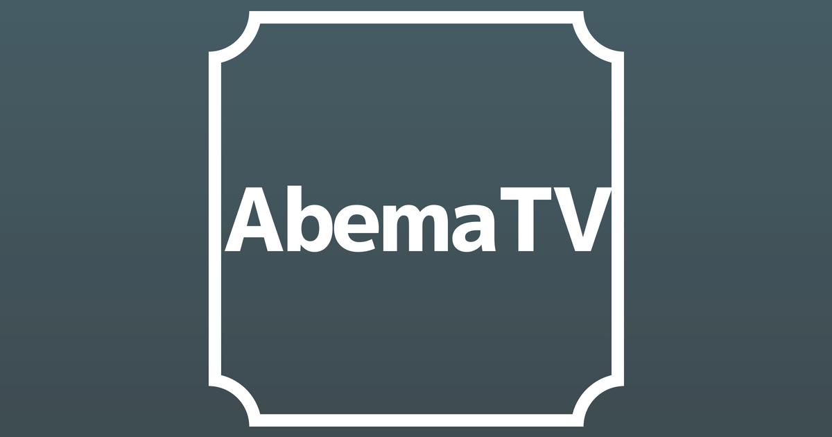 abema ビデオ