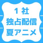 独占夏アニメ