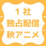 独占配信される2020年秋アニメ