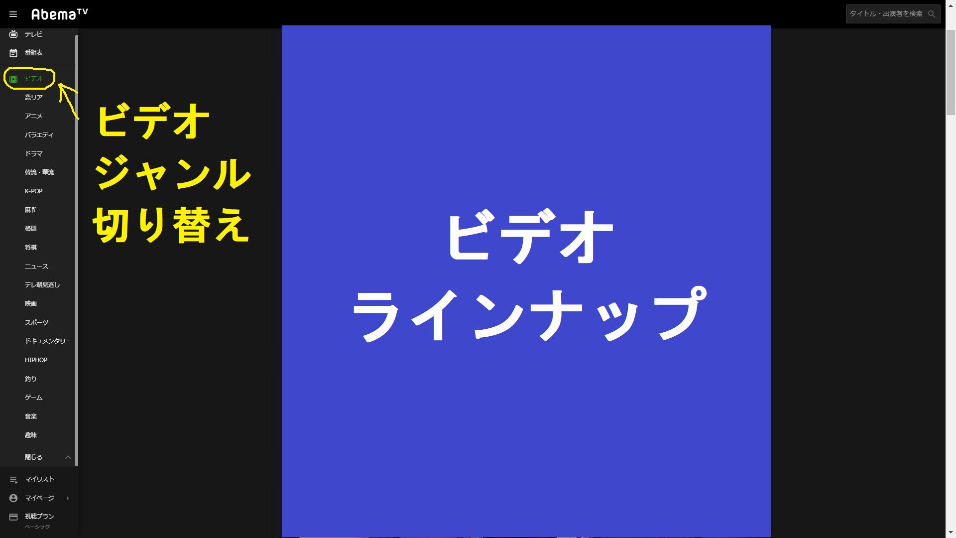 ブラウザ版ABEMAビデオのTOP画面