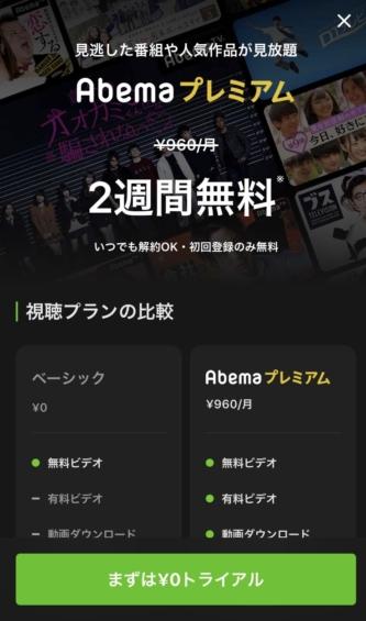 アプリ版Abemaプレミアム無料トライアル体験が2週間へ短縮【PCは一ヶ月】