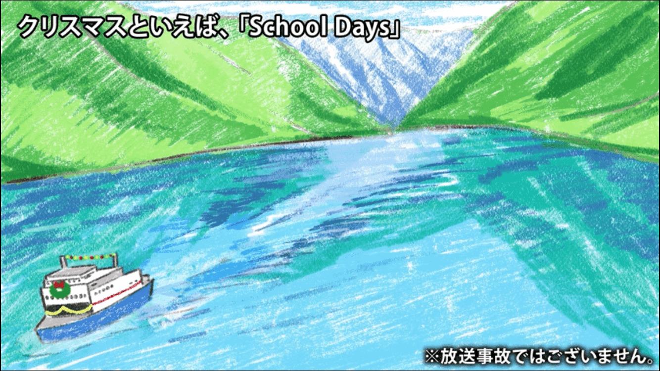 スクールデイズ放送中の画像