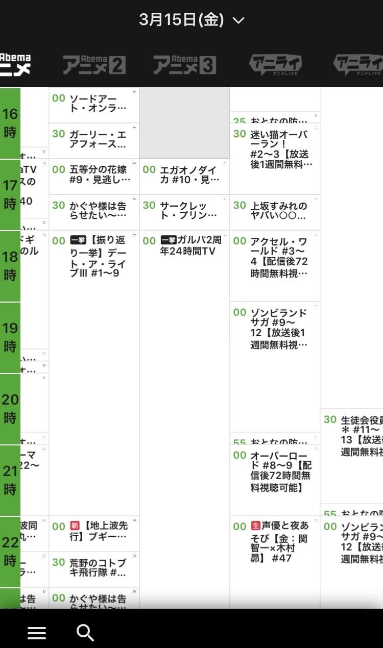 「バンドリ祭り」番組表