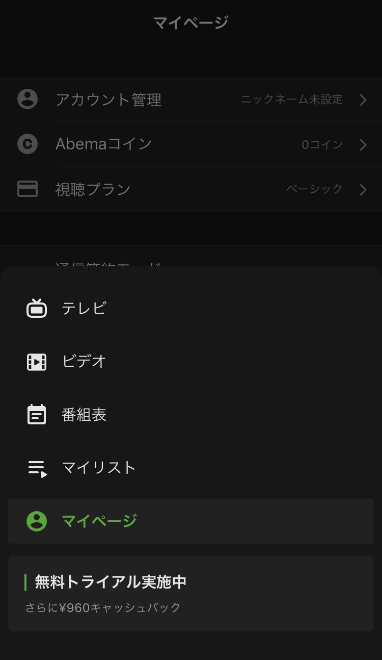AbemaTVアプリメニュー