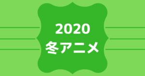2020年にABEMAで放送される冬アニメへリンク画像