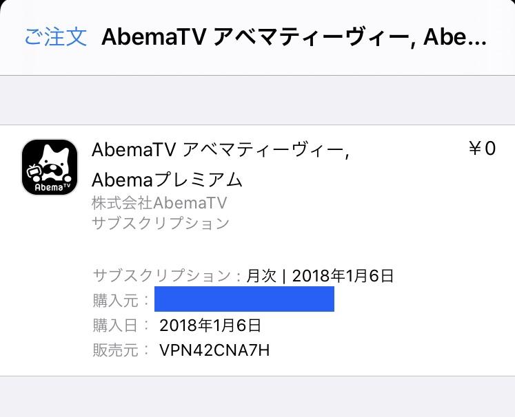 アプリストアで購入履歴を確認すると、ABEMAプレミアムを0円で決済している