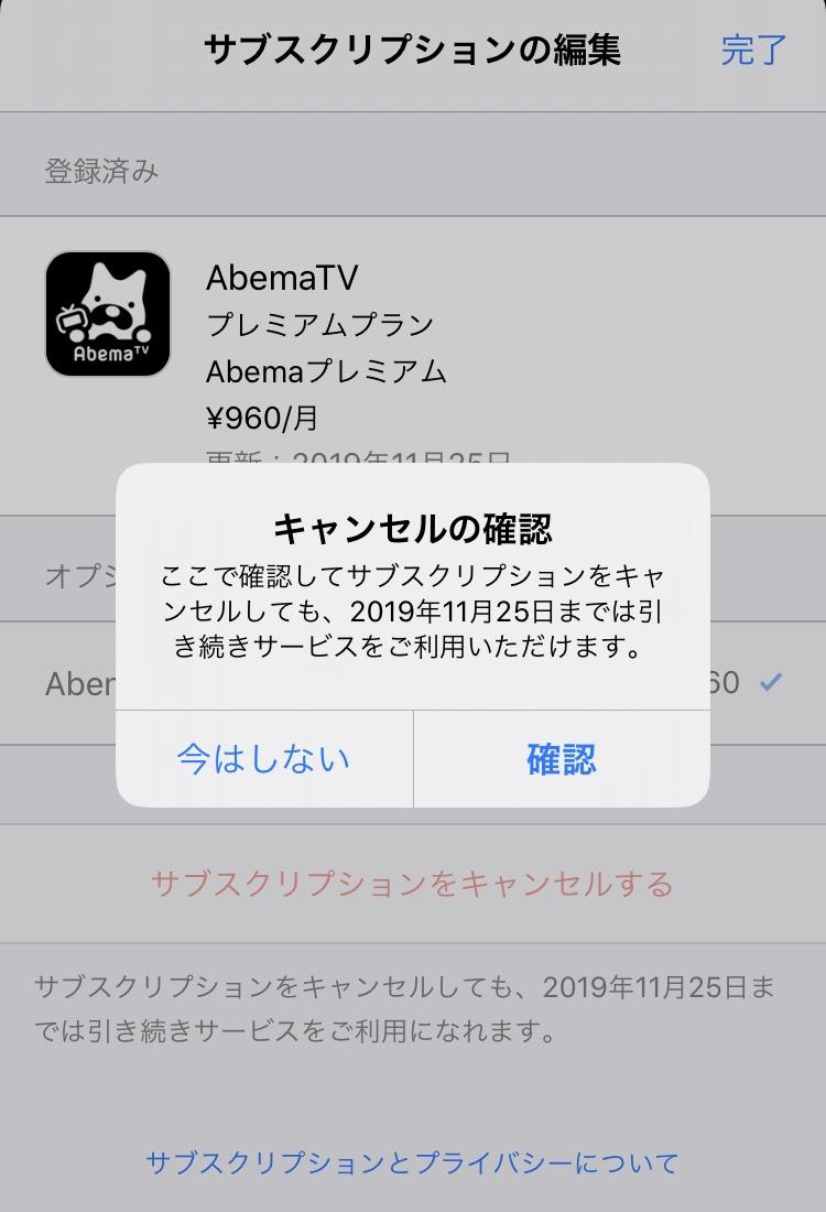 iOSでAbemaプレミアムを解約する方法。3、キャンセルの確認