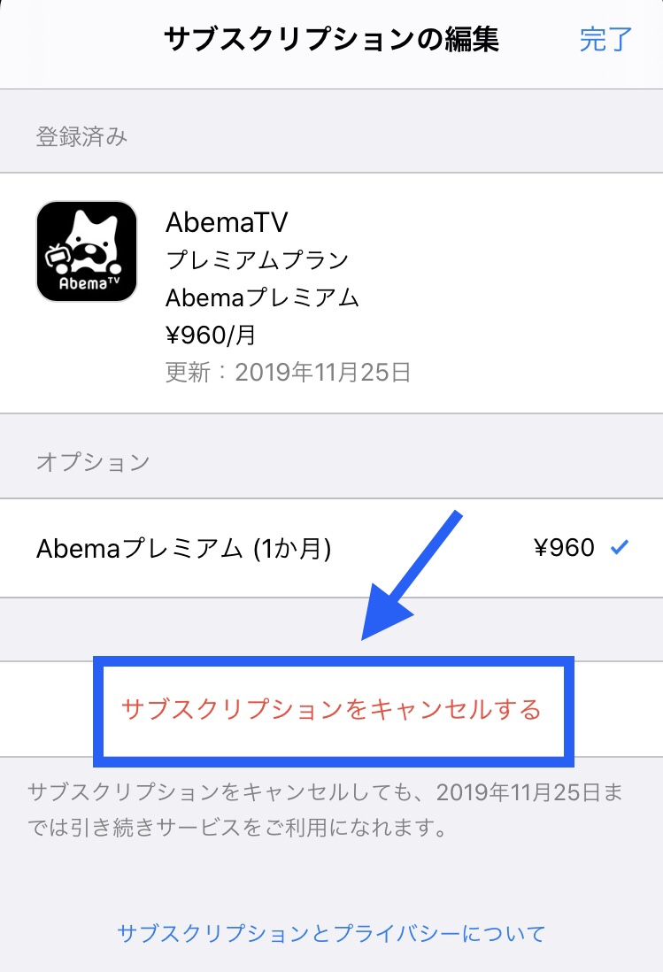 iOSからAbemaプレミアムを解約する方法。2、サブスクリプションの編集