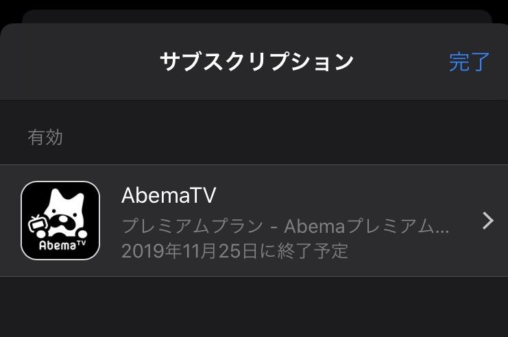 AbemaTVサブスクリプション