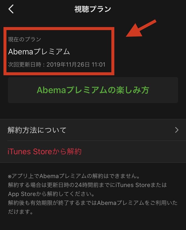 AbeamTVの視聴プランがABEMAプレミアムの場合、更新日時が表示される