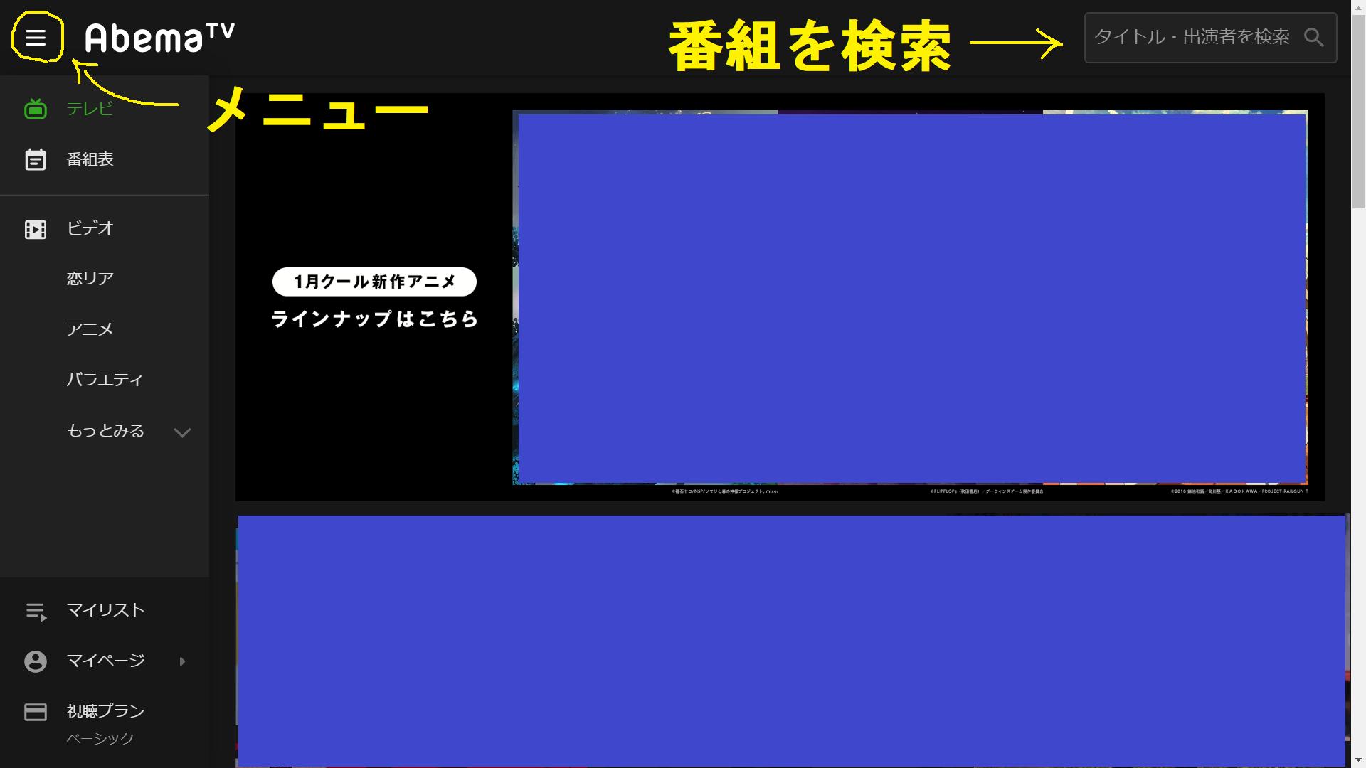 AbemaTVのTOPページ