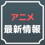 アベマのアニメ最新情報