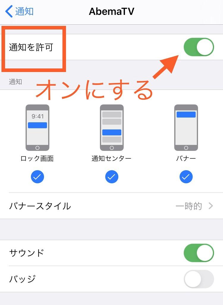 iPhoneでは通知設定よりABEMAを開き、通気を許可します