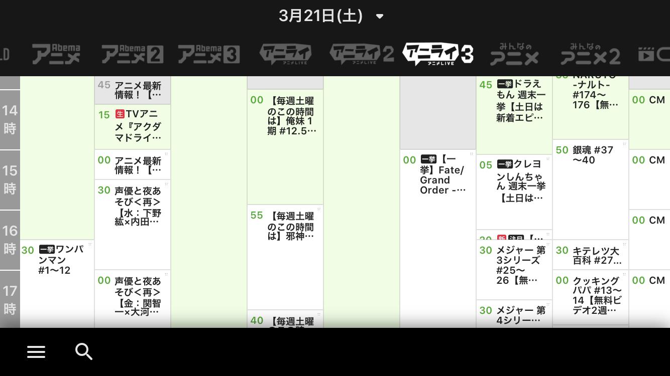 アニメLIVE3チャンネル初出現