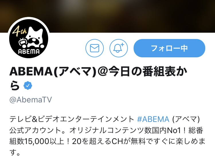ABEMAが大文字でABEMAと表記される