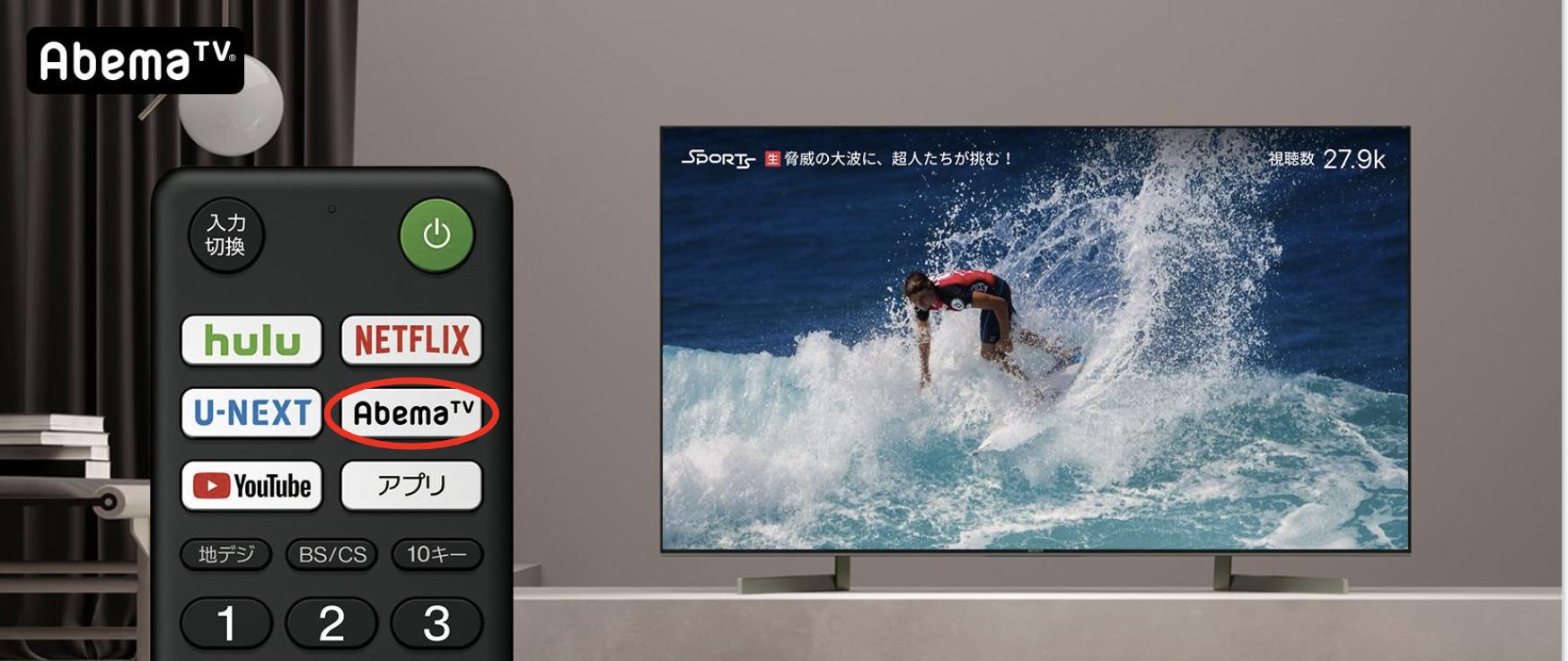 アベマに対応しているテレビのリモコンにはアベマボタンを搭載