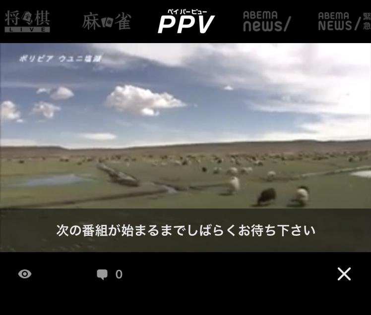 ペイパービューチャンネル