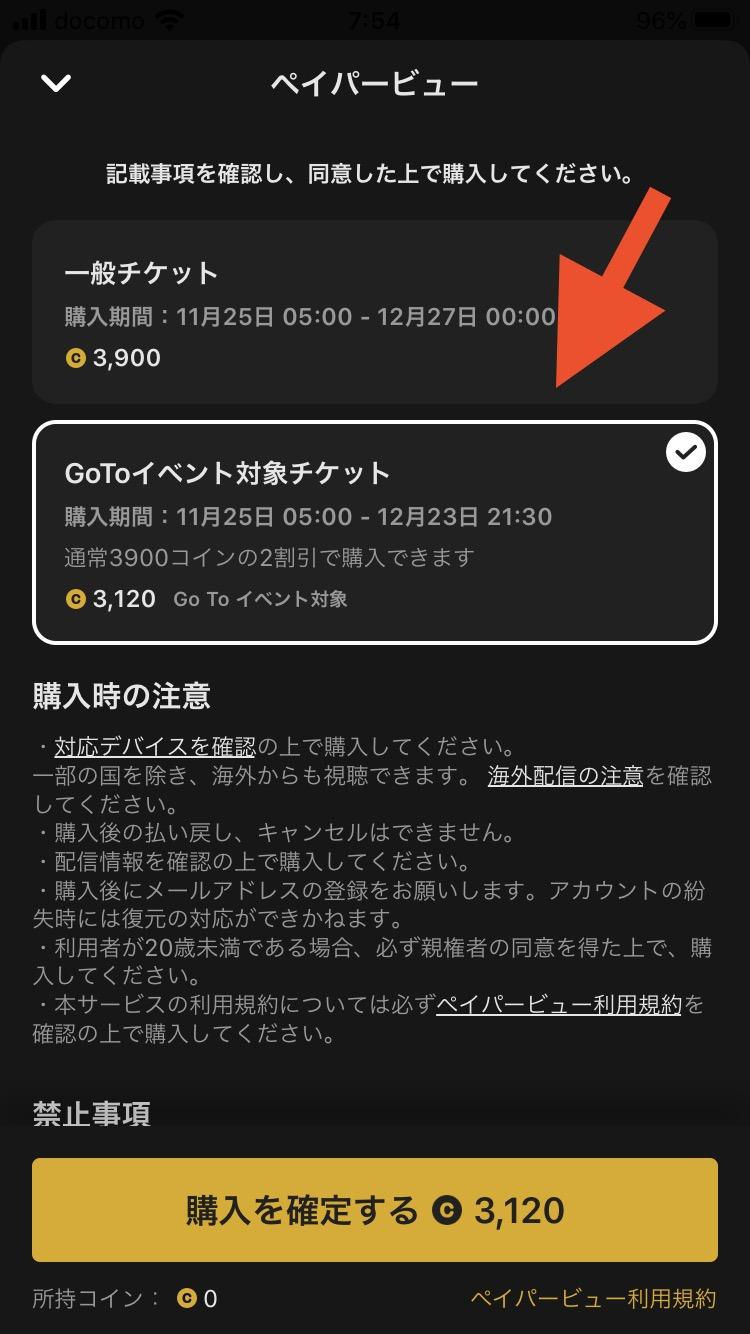GoToイベント対象チケットを選びます